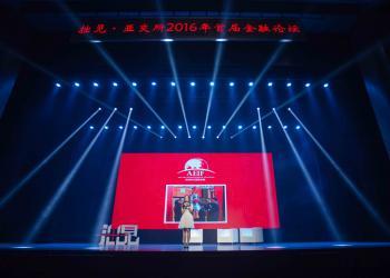 拙见●亚交所2016年首届金融论坛