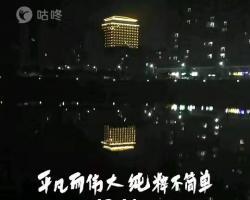 迎新马新兴跑团风彩展