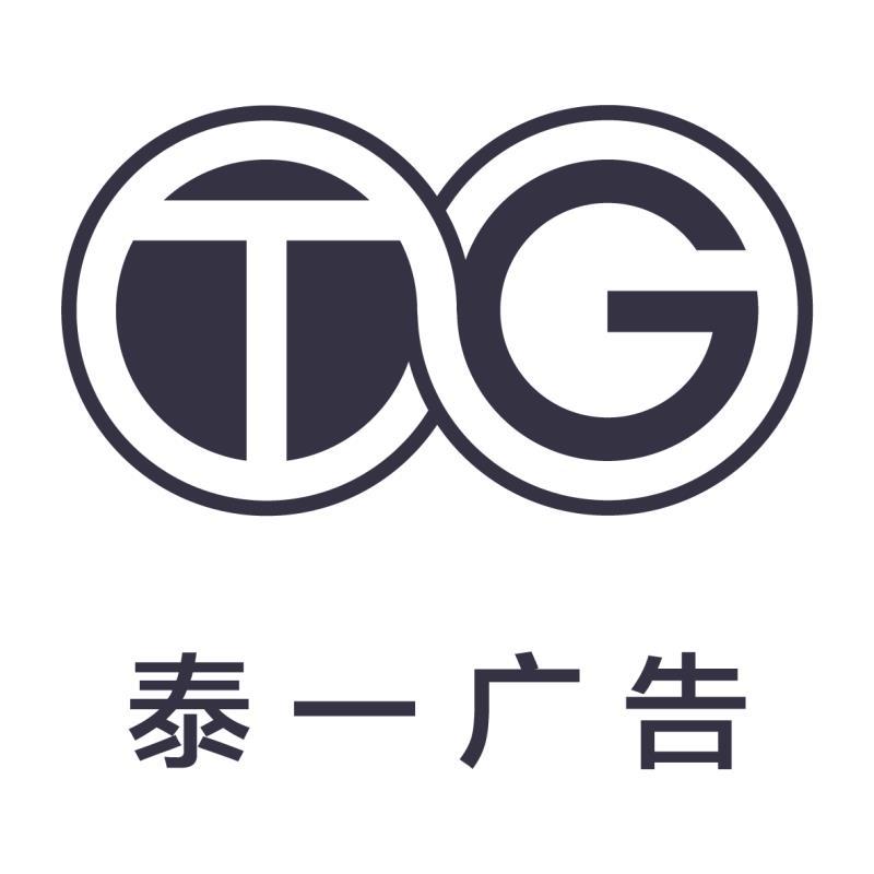 广东泰一广告有限公司